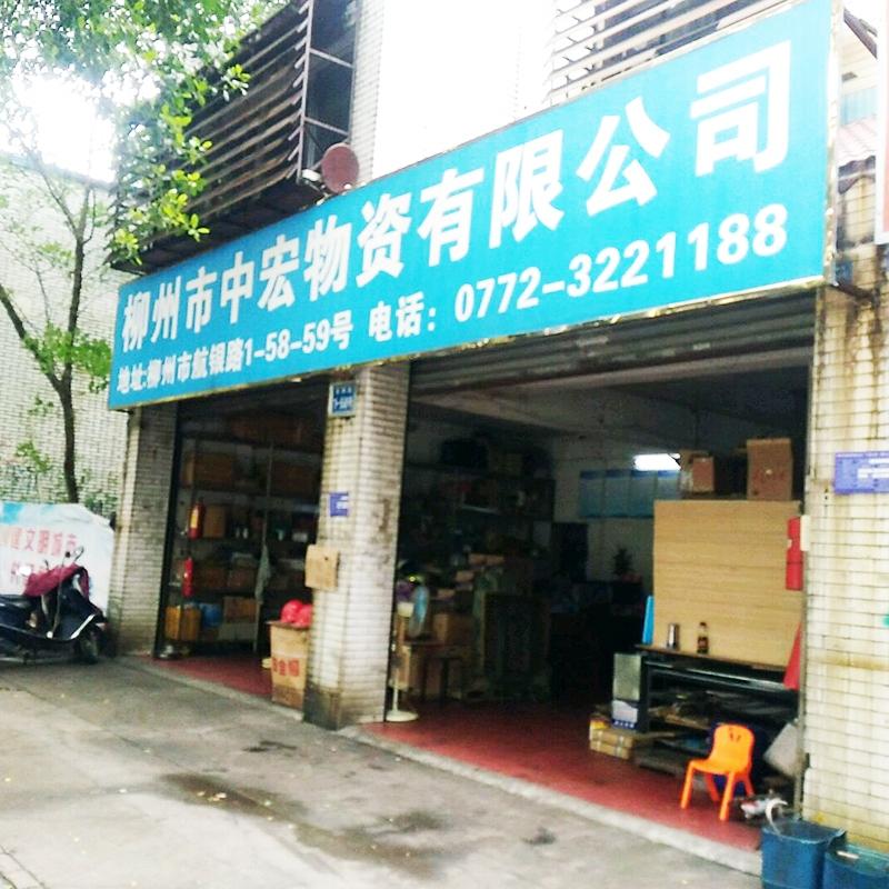 柳州市中宏物资有限公司